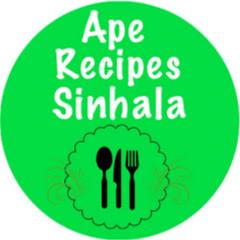 Ape Recipes Sinhala