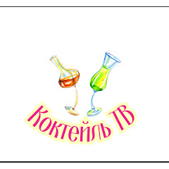 КОКТЕЙЛЬ ТВ Напитки всего мира