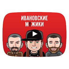 Ивановские Мужики