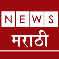 News Marathi MH