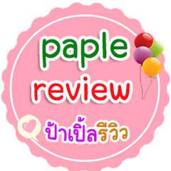paple review ป้าเปิ้ลรีวิว