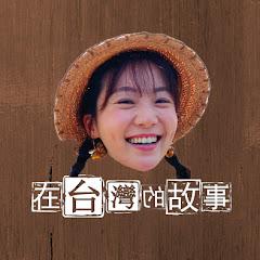 在台灣的故事