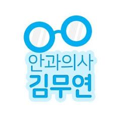 안과의사 김무연