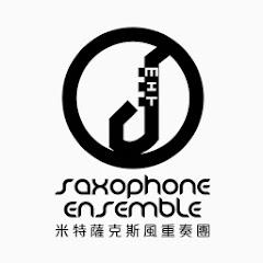 米特薩克斯風重奏團 MIT Saxophone Ensemble