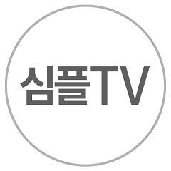 심플TV simpleTV