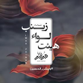 هيئة لواء زينب ع / Lwaa Zainab