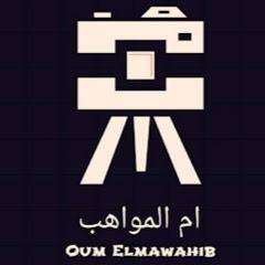 أم المواهب oum el Mawahib