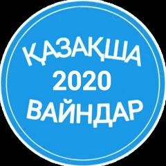 Қазақша Вайндар 2020