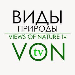 viewsofnatureTV Виды Природы