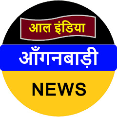 ALL INDIA ANGANWADI NEWS