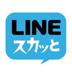 LINEスカッと【浮気】