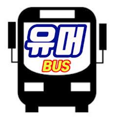 유머 버스