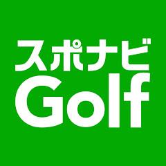 スポナビゴルフ