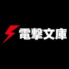 電撃文庫チャンネル