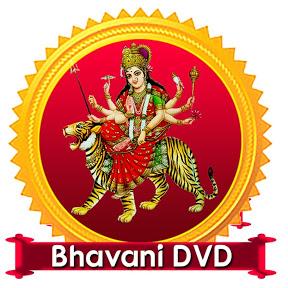 Sri Bhavani DVD
