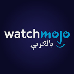 WatchMojo Arabic - واتش موجو بالعربي