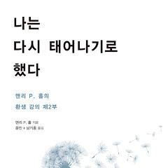 윤앤리퍼블리싱마름돌 출판사