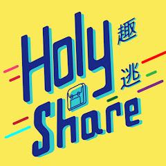 趣逃 Holy Share
