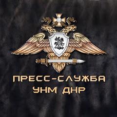 Пресс-служба УНМ ДНР