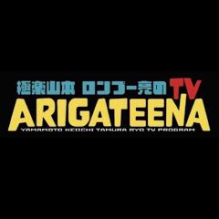 ARIGATEENA TV