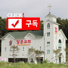 함께 천국가는 운정참존교회
