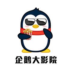 企鹅大影院