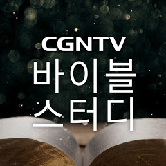 CGNTV 바이블 스터디