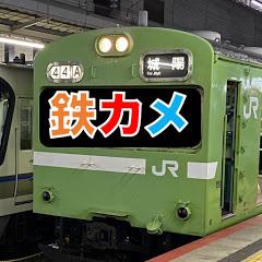 鉄カメ・鉄道チャンネル