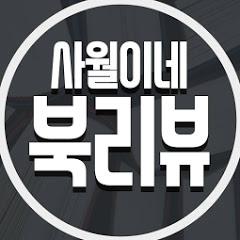 사월이네 북리뷰