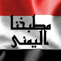 مطبخنا اليمني Our Yemeni Kitchen