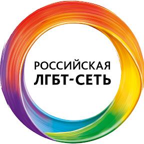Russian LGBT Network