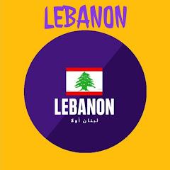 LEBANON - لبنان أولا