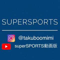 superSPORTS動画版