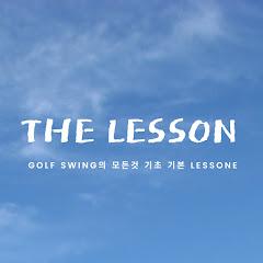 김학서 The Lesson
