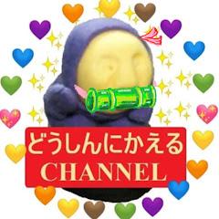 どうしんにかえるチャンネル /Be a Kid again Channel Japan
