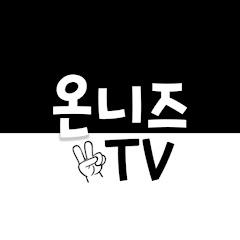 온니즈 TV
