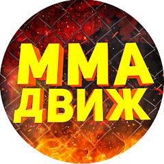 MMA ДВИЖ