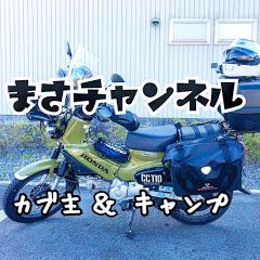 まさチャンネル【カブ主&キャンプ】