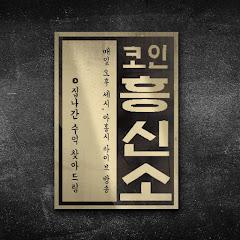 코인흥신소