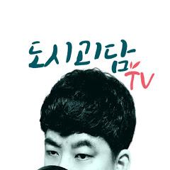 도시괴담-TV