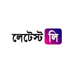 LatestLY Bangla
