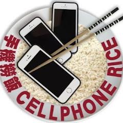 Cellphone Rice 手機撈飯
