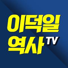 이덕일 역사 TV