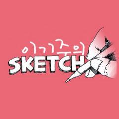 이기주의 스케치 _ Selfish Sketch