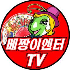 베짱이엔터테인먼트