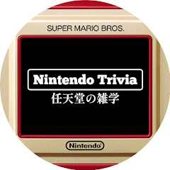 Nintendo Trivia【任天堂の雑学】