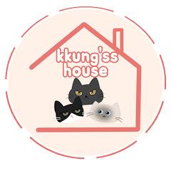 꿍쓰네하우스 kkungsshouse
