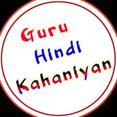 Guru Hindi Kahaniyan