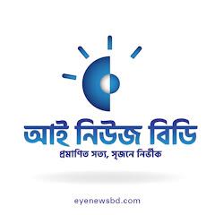Eye News BD
