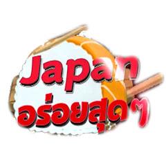Japan aroi sudsud TV